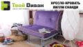 Кресло-кровать Вилли сканди (чарли 730)