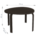 Журнальный столик Арно (венге)
