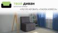 Кресло-кровать Паола Хорека (Камаро 018)